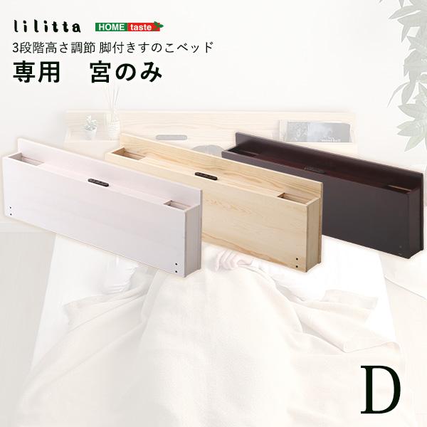 パイン材脚付きすのこベッド リリッタ専用宮単品(ダブル用) sp10