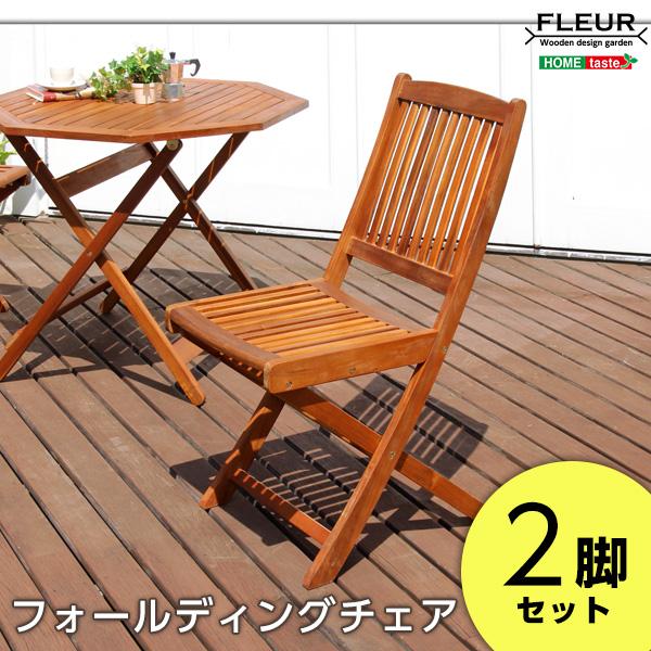 【エントリーでポイント2倍】アジアン カフェ風 テラス 【FLEURシリーズ】フォールディングチェア 2脚セット sp10