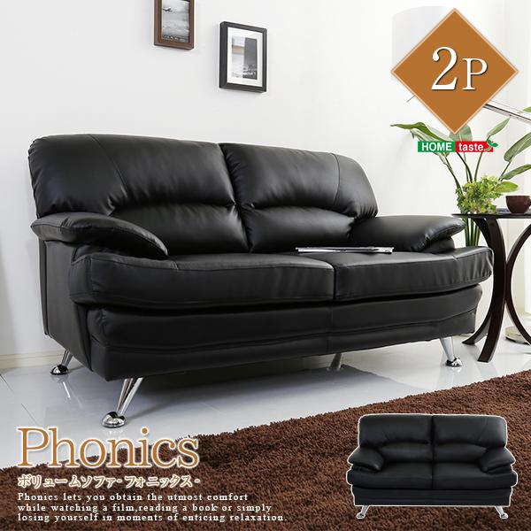 ボリュームソファ2P【Phonics-フォニックス-】(ボリューム感 高級感 デザイン 2人掛け) sp10