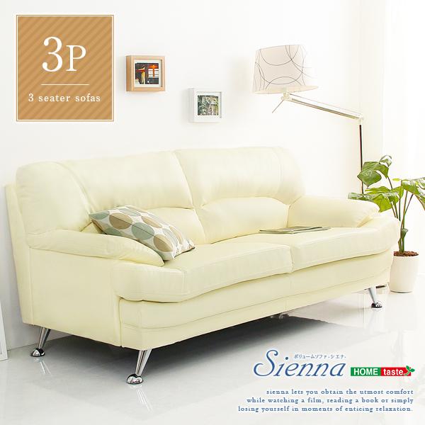 ボリュームソファ3P【Sienna-シエナ-】(ボリューム感 高級感 デザイン 3人掛け) sp10