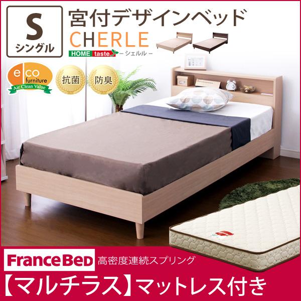 宮付きデザインベッド【シェルル-CHERLE-(シングル)】(マルチラススーパースプリングマットレス付き) sp10