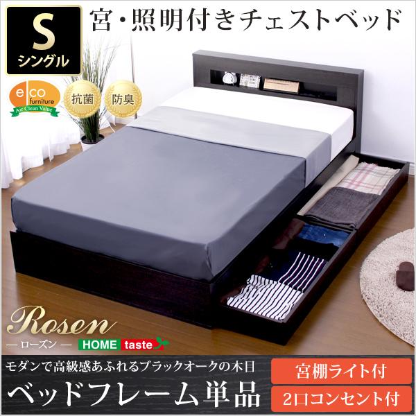 宮、照明付きチェストベッド【ローズン-ROSEN-(シングル)】(ライト コンセント付き シングル) sp10