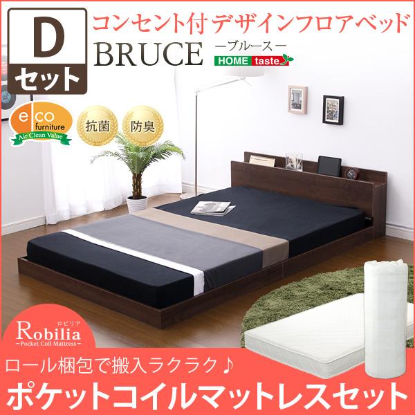 デザインフロアベッド【ブルース-BRUCE-(ダブル)】(ロール梱包のポケットコイルスプリングマットレス付き) sp10