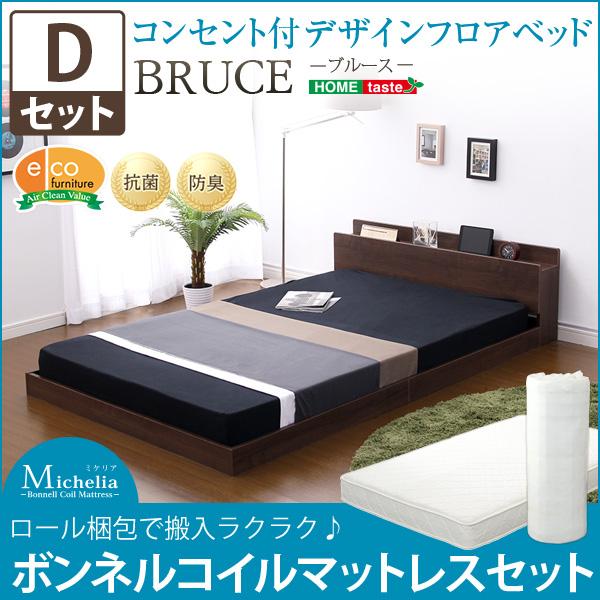デザインフロアベッド【ブルース-BRUCE-(ダブル)】(ロール梱包のボンネルコイルマットレス付き) sp10