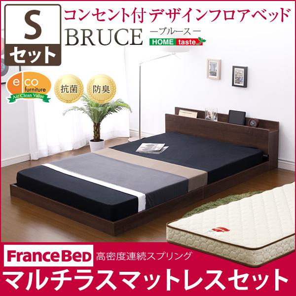 デザインフロアベッド【ブルース-BRUCE-(シングル)】(マルチラススーパースプリングマットレス付き) sp10