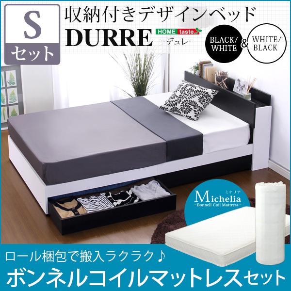 収納付きデザインベッド【デュレ-DURRE-(シングル)】(ロール梱包のボンネルコイルマットレス付き) sp10