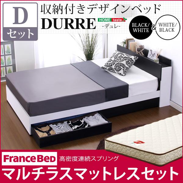 【エントリーでポイント2倍】収納付きデザインベッド【デュレ-DURRE-(ダブル)】(マルチラススーパースプリングマットレス付き) sp10
