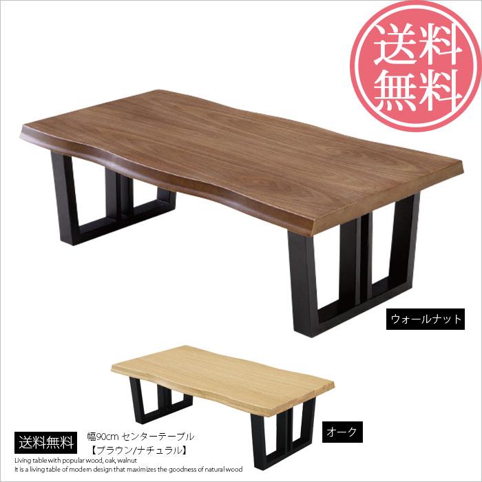 【マラソン限定 ポイント10倍】【送料無料】 センターテーブル 幅90cm シェイク   幅90 テーブル センターテーブル テーブル 天板 天然木 テーブル おしゃれ 木製 センターテーブル リビングテーブル