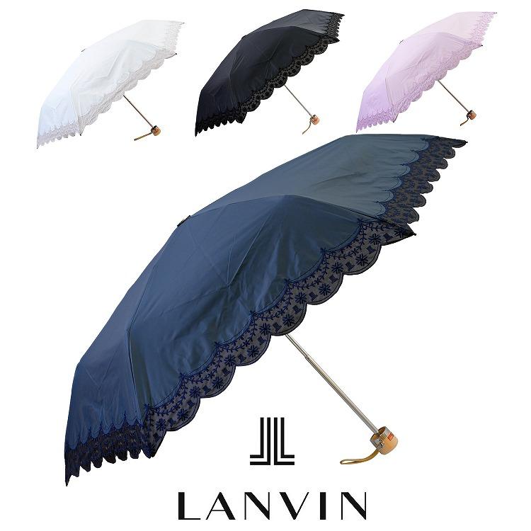 ランバン 傘 折りたたみ傘 折り畳み傘 晴雨兼用 雨傘 日傘 雨具 【LANVIN レディース ブランド おしゃれ かわいい 送料無料 正規品 新品 2018年 ギフト プレゼント】