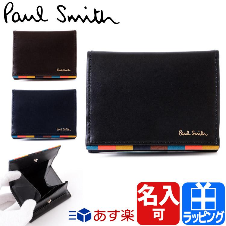 ポールスミス 財布 コインケース ブライトストライプトリム 牛革 名入れ 小銭入れあり ブラック【Paul Smith メンズ ブランド おしゃれ かわいい 送料無料 正規品 新品 2019年 ギフト プレゼント】873293 P650 PSC650