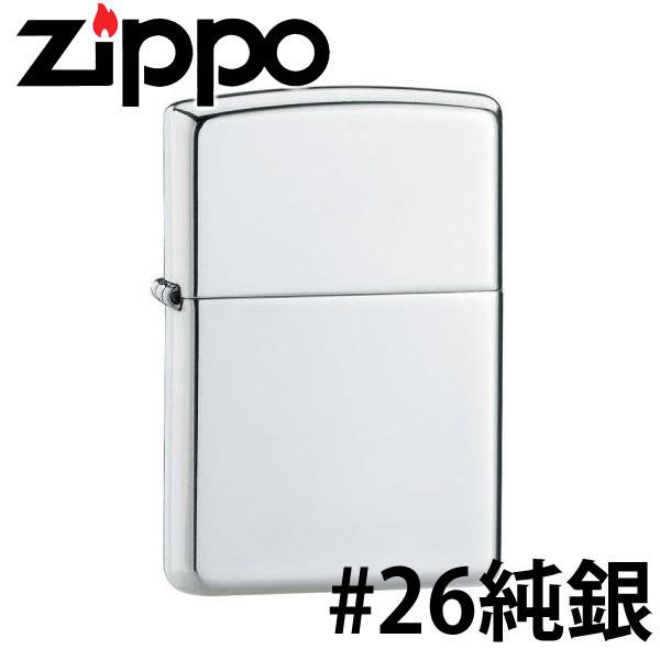 zippo ジッポ ライター 26番 #26 ジッポー オイルライター ARMOR 鏡面仕上げ スターリングシルバー 純銀製 シルバー925 silver925 期間限定 送料無料 2019年 正規品 新品 ブランド メンズ ギフト