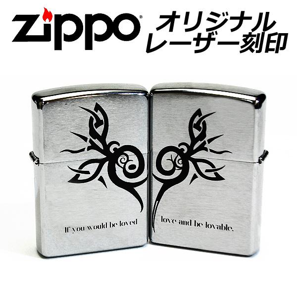 【送料無料】ジッポー ZIPPO ライター ペアジッポ 限定 オリジナル レーザー刻印 ハート オイルライターペアハート #200 ジッポライター 喫煙具 真鍮 タバコ 煙草 メンズ レディース  ギフト 】