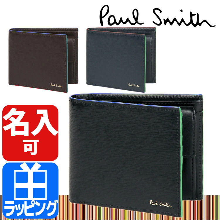 ポールスミス 財布 カラードエッジ 二つ折り財布 名入れ【Paul Smith メンズ レディース ブランド 送料無料 正規品 新品 2018年  ギフト プレゼント】P375
