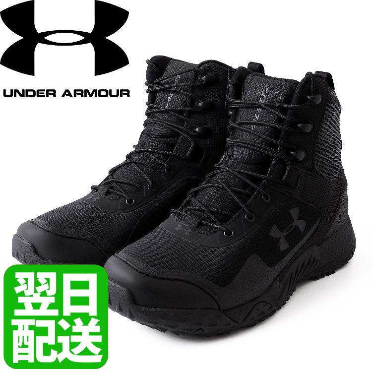 アンダーアーマー UA Under Armour タクティカルブーツ 1257847 【Valsetz RTS Side-Zip ヴァルセズ アウトドア ミリタリーブーツ タクティカル シューズ 靴 おしゃれ キャンプ 登山 男性】