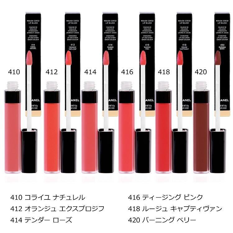 6f31b2172752 シャネルリップ口紅チークルージュココリップブラッシュメイク化粧品【CHANELレディースブランドおしゃれかわいい