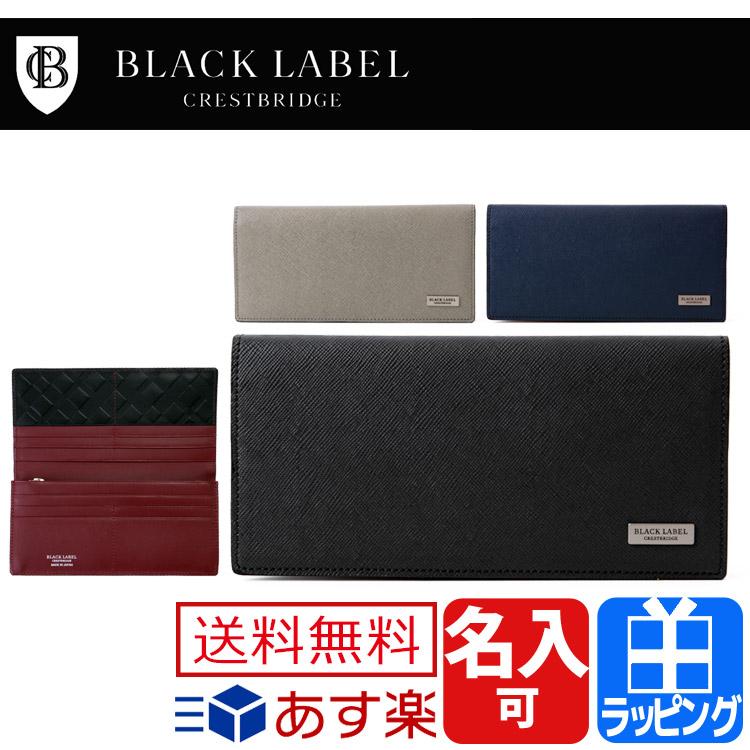 21005d845aa2 ブラックレーベルクレストブリッジ財布二つ折り長財布かぶせカラーエンボスクレストブリッジチェック小銭