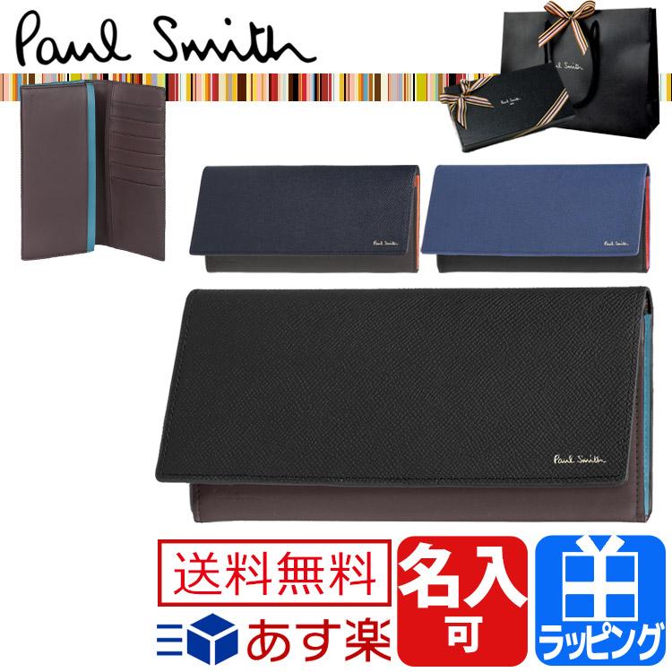 ポールスミス 財布 二つ折り長財布 かぶせ カラーフラッシュ 小銭入れあり 名入れ【Paul Smith メンズ ブランド 送料無料 正規品 新品 2018年  ギフト プレゼント】P415