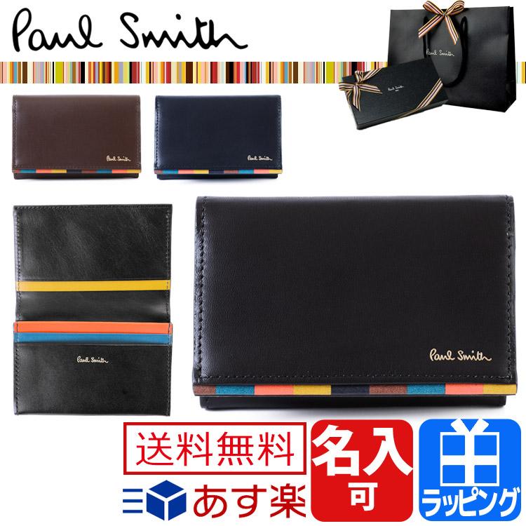 ポールスミス 名刺入れ カードケース ブライトストライプトリム 牛革 名入れ ブラック【Paul Smith メンズ ブランド おしゃれ かわいい 送料無料 正規品 新品 2018年 ギフト プレゼント】873293 P652 PSC652