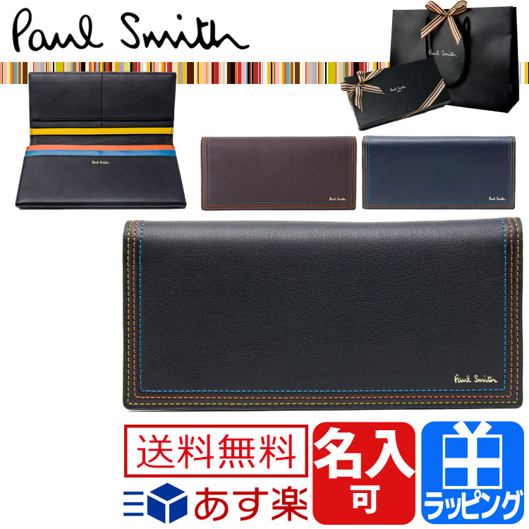 b3ce69089e4d ポールスミス 財布 二つ折り長財布 かぶせ ストライプステッチ 牛革 名入れ 小銭入れあり