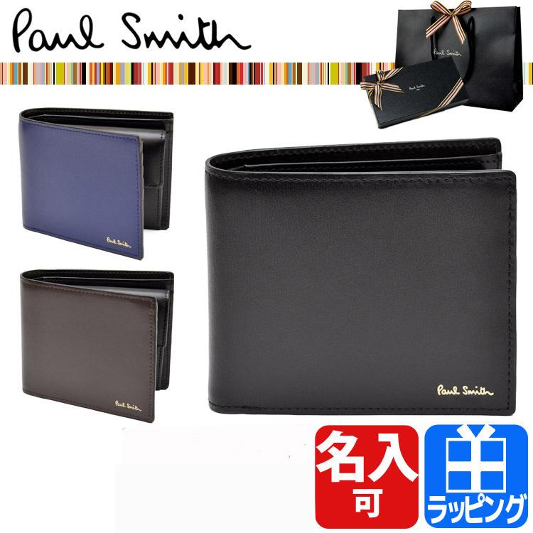 ポールスミス 財布 二つ折り財布 シティエンボス 名入れ 小銭入れあり 【Paul Smith メンズ レディース 送料無料 ブランド 正規品 新品 2019年 ギフト プレゼント】 P305