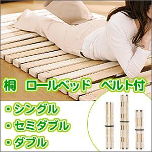 【送料無料】桐 ロールベッド ダブル用 ベルト付 200x140x25cm