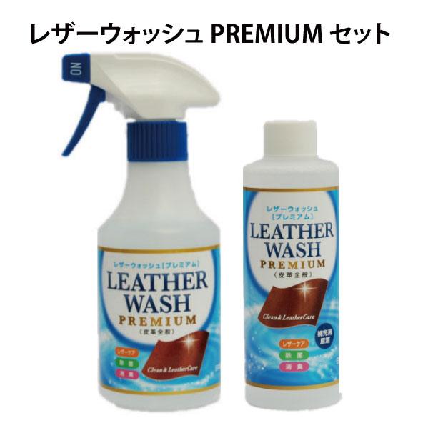 革皮洗剤 レザーウォッシュ PREMIUM セット レザーウォッシュ プレミアム セット「カビ」「ニオイ」を洗い落し、「除菌」「消臭」します。