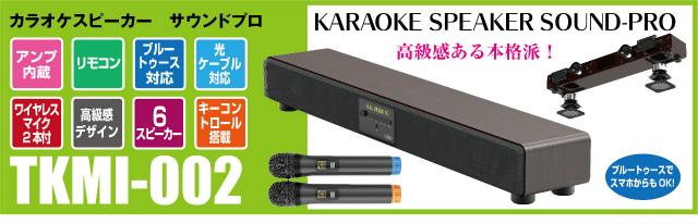 カラオケスピーカー サウンドプロ TKMI-002