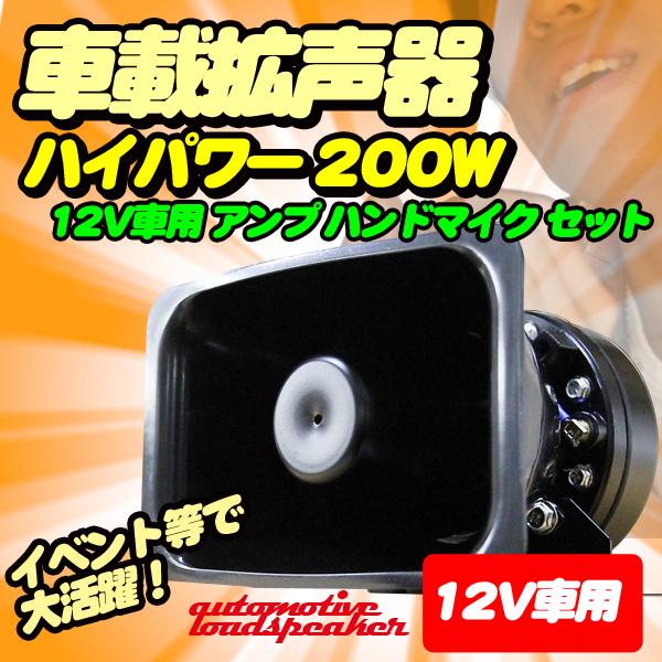 車載拡声器 ハイパワー 200W 12V車用 アンプ ハンドマイク セット イベント 集会 お祭り