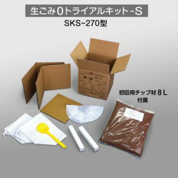 生ごみゼロ・トライアルキット-S(かき混ぜ式)SKS-270型/簡易セット/有機肥料/生ごみ処理機/交換用チップ材/バイオチップ材/エコパワーチップ材