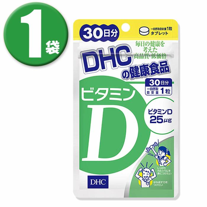 太陽のビタミン を積極補給 1袋 価格 直営店 30日分×1袋 DHC ビタミンD