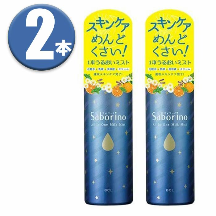 希望者のみラッピング無料 メーカー:Saborino サボリーノ 贈答 2個 Saborino おやすミスト ミスト状保湿液 150g