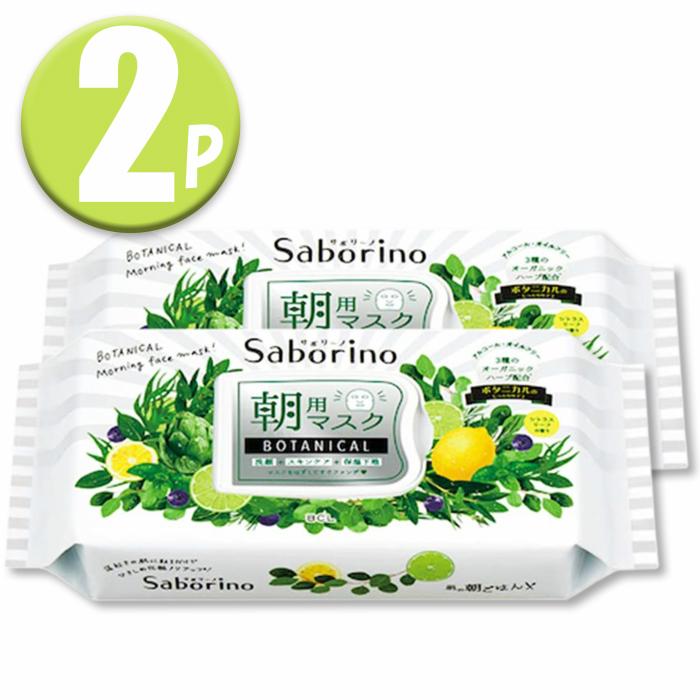 メーカー:Saborino サボリーノ 2個 Saborino 朝用マスク 大人気 目ざまシート 国内即発送 シトラスリーフの香り ボタニカル 28枚入