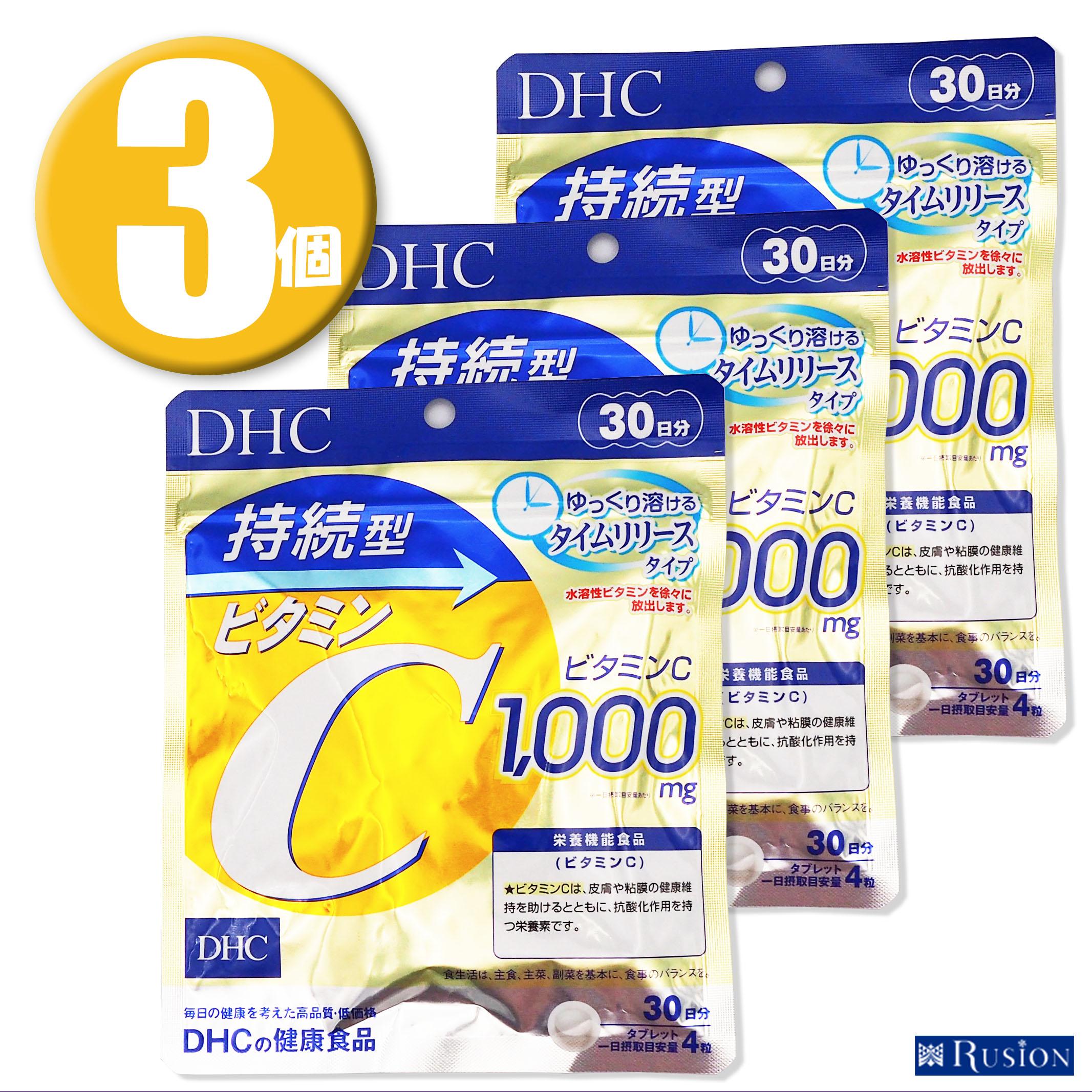 キレイと元気を効率よくサポート 3個 DHC 希少 サプリメント ディーエイチシー おしゃれ 30日分×3個 栄養機能食品 持続型ビタミンC