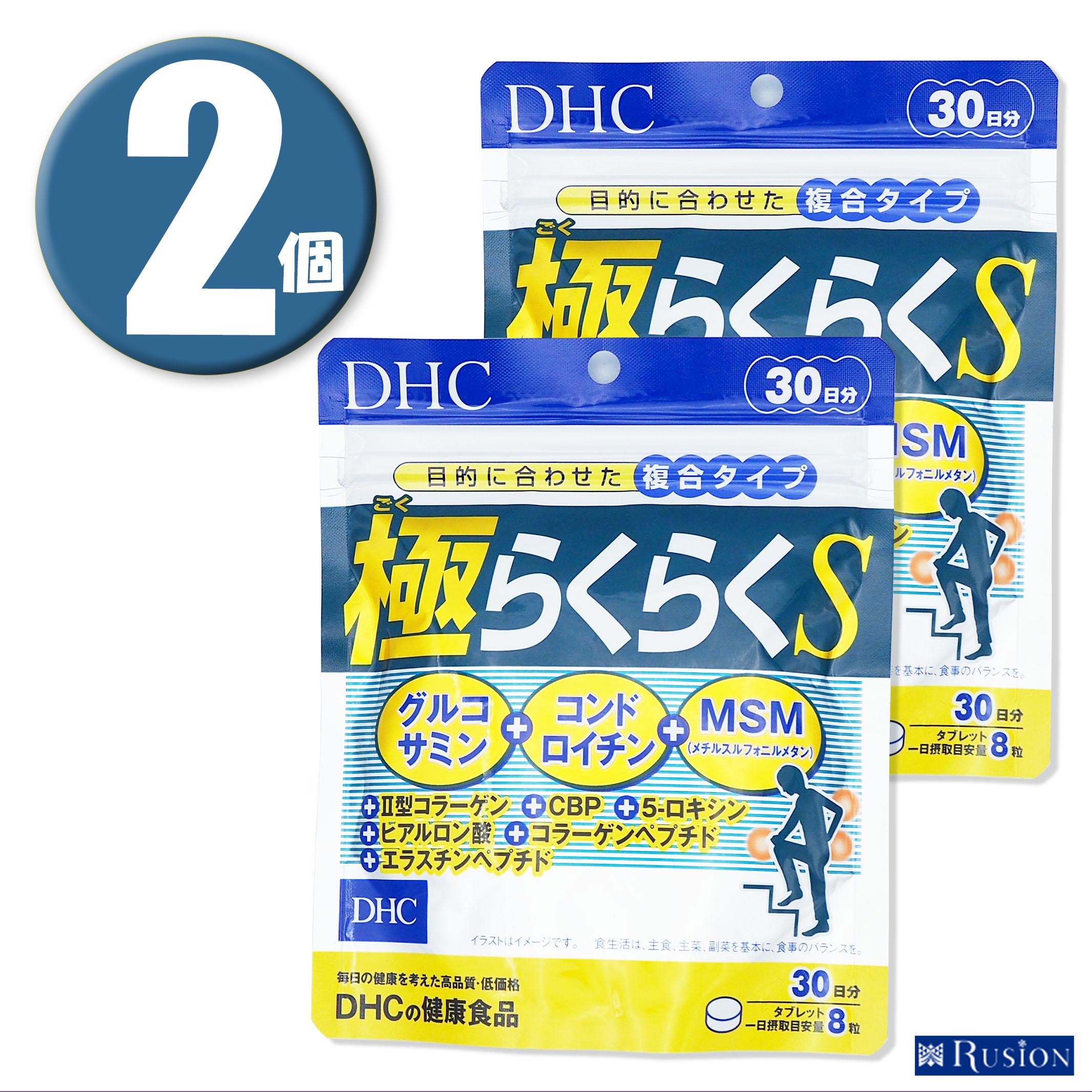 極選9成分がスムーズな動きをパワフルサポート 2個 DHC サプリメント 健康食品 ディーエイチシー 極らくらくS 30日分×2個 日本製 送料無料お手入れ要らず