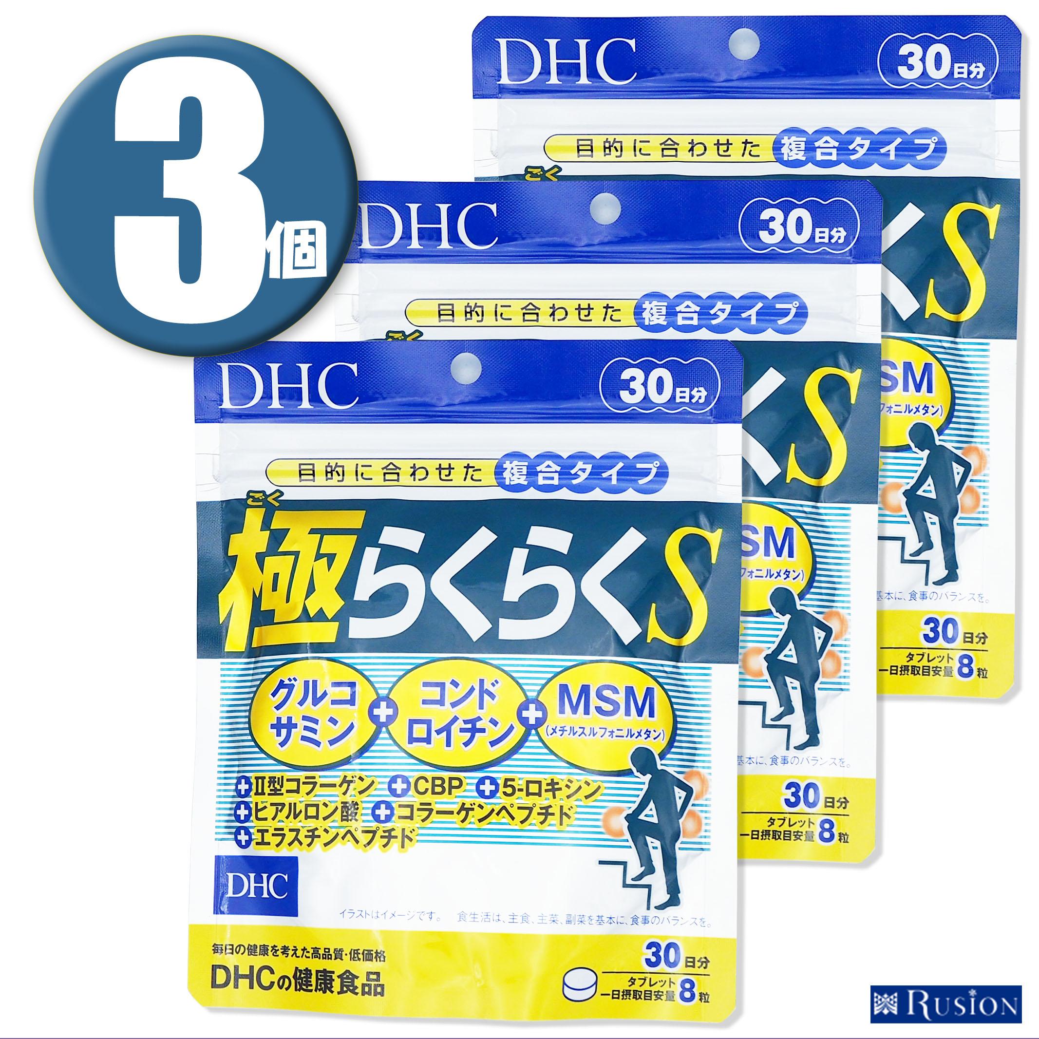 極選9成分がスムーズな動きをパワフルサポート 3個 DHC サプリメント 直営ストア 極らくらくS 健康食品 公式通販 ディーエイチシー 30日分×3個