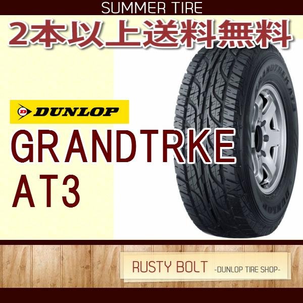 サマータイヤ ダンロップ GRANDTREK AT3 265/65R17 112S◆グラントレック SUV・4X4におすすめ