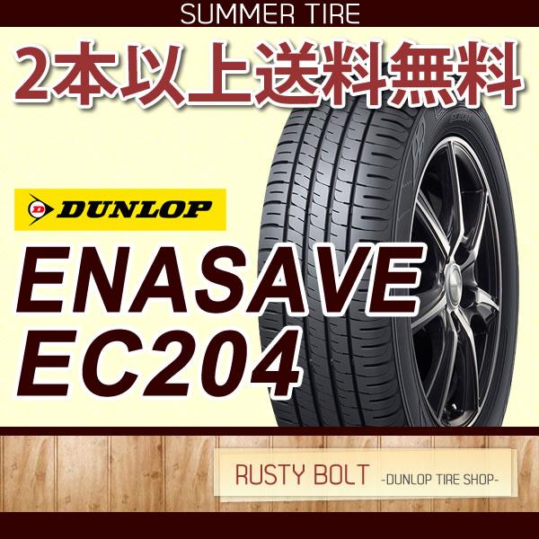 ダンロップ ENASAVE EC204 215/45R17 91W XL◆エナセーブ 普通車におすすめ 低燃費タイヤ