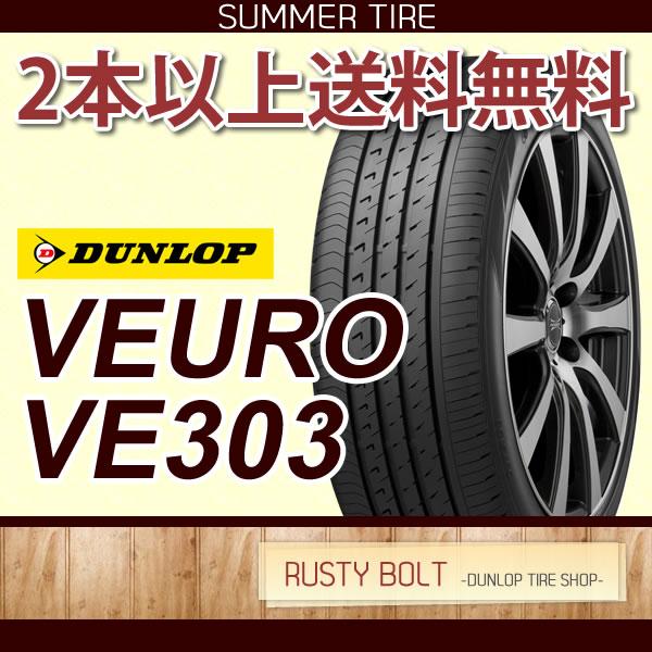 サマータイヤ ダンロップ VEURO VE303 225/45R18 95W XL◆ビューロ 低燃費タイヤ 乗用車におすすめ