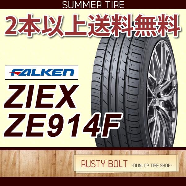ファルケン ZIEX ZE914F 205/50R16 87V◆ジークス 軽自動車用サマータイヤ 低燃費タイヤ