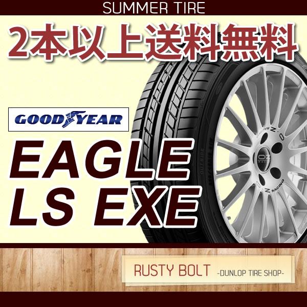 グッドイヤー イーグル LS EXE 205/45R17 88W XL◆LSエグゼ 低燃費タイヤ サマータイヤ 乗用車におすすめ