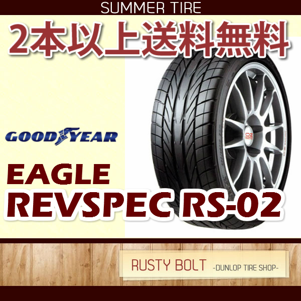 グッドイヤー イーグル レブスペックRS02 265/35R18 93W◆イーグル レブスペックRS02 サマータイヤ 乗用車におすすめ