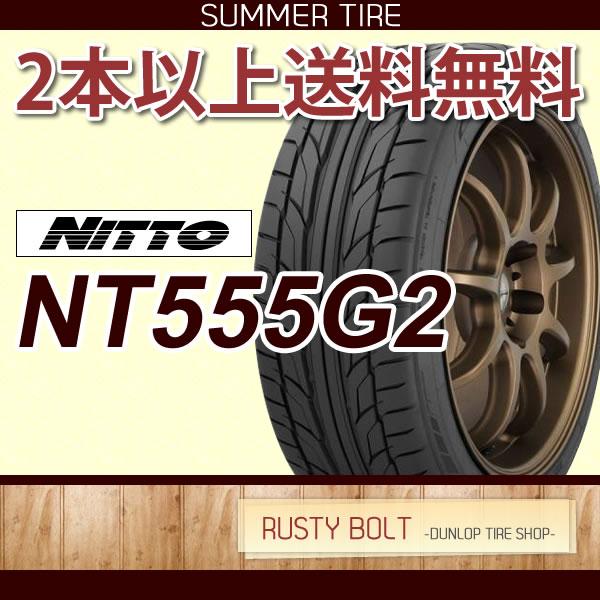 ニットータイヤ NT555G2 215/35R18 84W XL◆乗用車用サマータイヤ