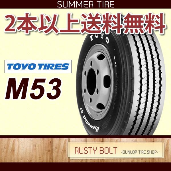 トーヨータイヤ M53 7.50R16 12PR チューブタイプ◆バン・小型トラック用サマータイヤ