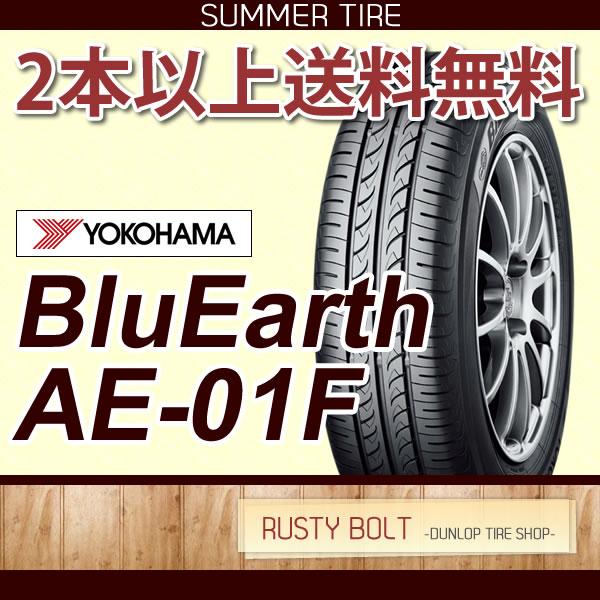 ヨコハマ BluEarth AE-01F 205/55R16 91V◆ブルーアース 乗用車用サマータイヤ 低燃費タイヤ