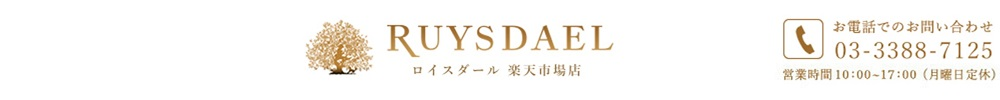 ロイスダール:洋菓子のロイスダール