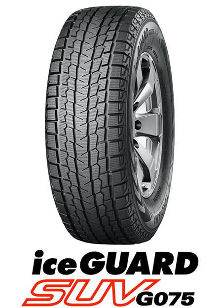 YOKOHAMAスタッドレスタイヤice GUARD SUV G075 265/65R17 (4本セット)