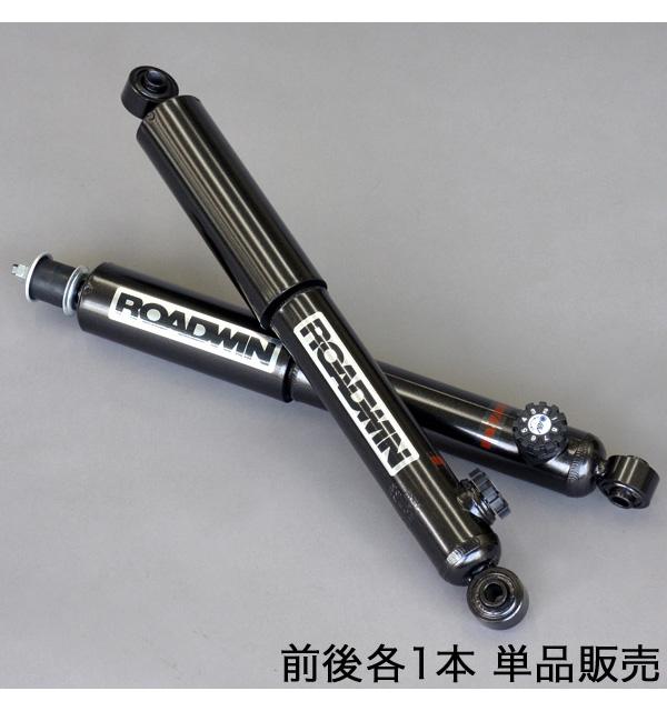 アピオ製 ROADWINショックアブソーバー N8・純正コイルスプリング用/減衰力14段調整式 (スズキ・ジムニーJB23/33/43)