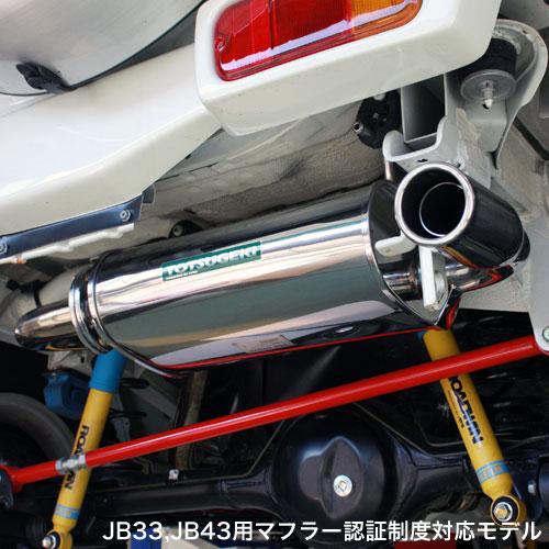 アピオ製 ジムニーシエラ用静香御前マフラー(スズキ・ジムニー JB33/JB43)