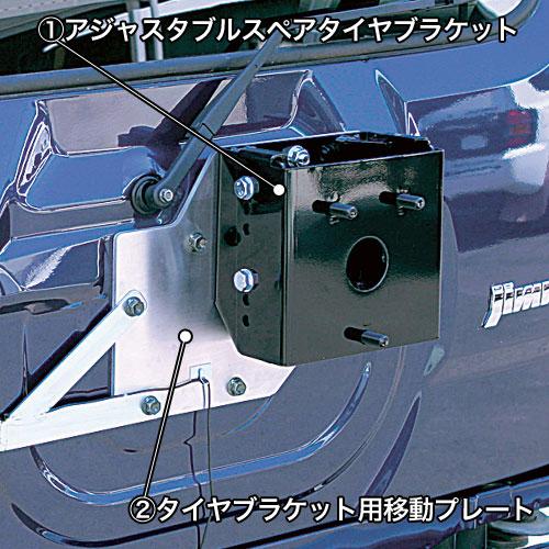 アピオ製 アジャスタブルスペアタイヤブラケット (スズキ・ジムニー JB23/33/43)