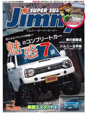 スズキ 人気ブレゼント ジムニー専門雑誌 ジムニー 着後レビューで 送料無料 No.092 スーパースージー
